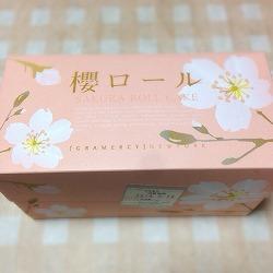 桜ロール1.jpg