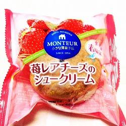 苺レアチーズのシュークリーム.jpg