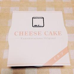 鎌倉山 チーズケーキ.jpg