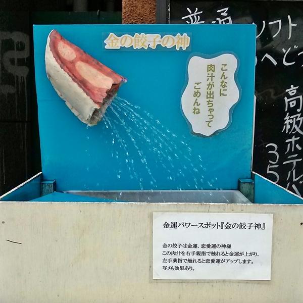 金の餃子の神.jpg